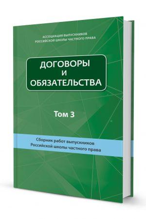 Договоры и обязательства_Т-3
